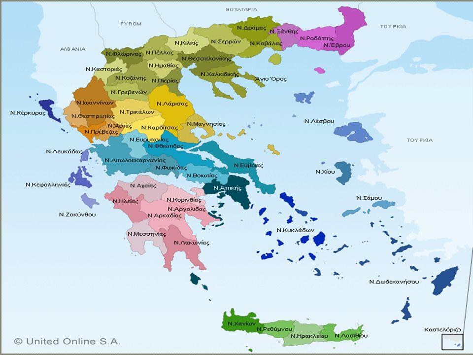 Γεωγραφικές Πληροφορίες της Ελλάδας Τοποθεσία : Νοτιοανατολική Ευρώπη Έκταση : 131,957 τ. χλμ Συνορεύει με : την Αλβανία, την Τουρκία, τη Βουλγαρία, τ