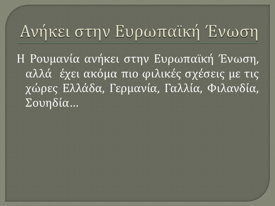  Πρόεδρος της χώρας είναι ο Τραϊάν Μπασέσκου, που αποπέμφθηκε από το αξίωμά του νωρίτερα, λόγω υπέρβασης των εξουσιών του.