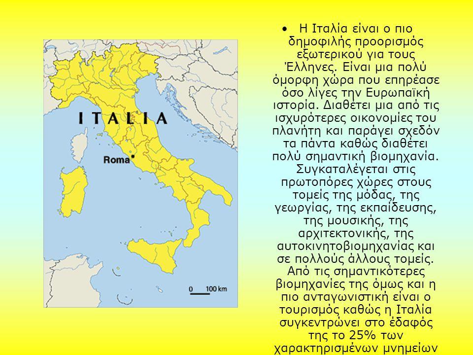Η Ιταλία είναι ο πιο δημοφιλής προορισμός εξωτερικού για τους Έλληνες.