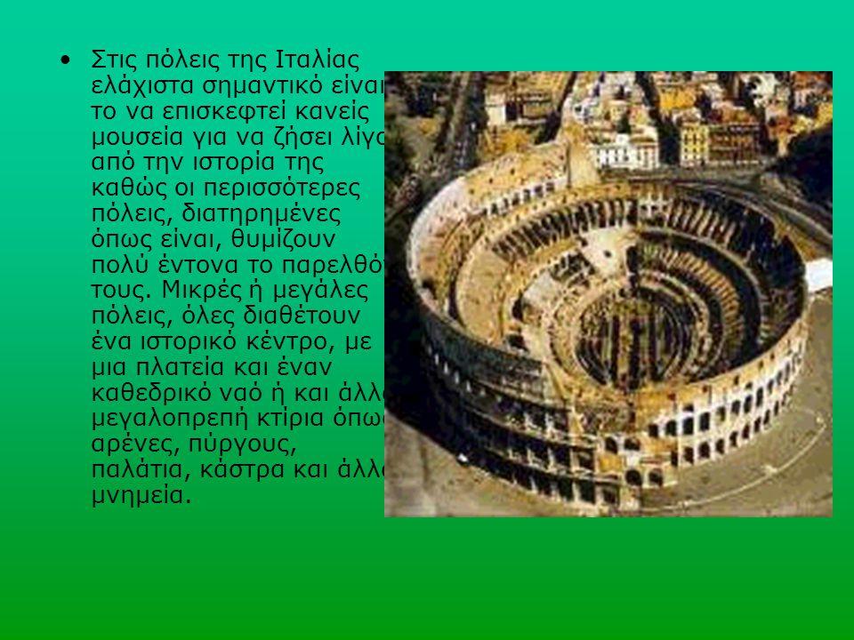 Η Ιταλία είναι ο πιο δημοφιλής προορισμός εξωτερικού για τους Έλληνες. Είναι μια πολύ όμορφη χώρα που επηρέασε όσο λίγες την Ευρωπαϊκή ιστορία. Διαθέτ