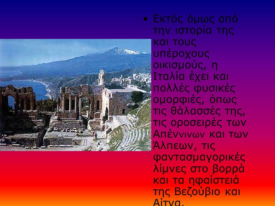 Εκτός όμως από την ιστορία της και τους υπέροχους οικισμούς, η Ιταλία έχει και πολλές φυσικές ομορφιές, όπως τις θάλασσές της, τις οροσειρές των Απέν νινων και των Άλπεων, τις φαντασμαγορικές λίμνες στο βορρά και τα ηφαίστειά της Βεζούβιο και Αίτνα.