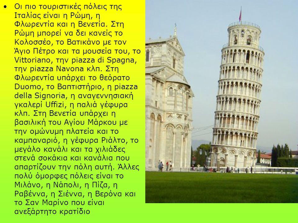 Οι πιο τουριστικές πόλεις της Ιταλίας είναι η Ρώμη, η Φλωρεντία και η Βενετία.