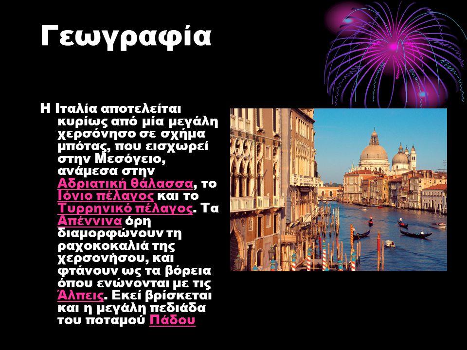 Η Ιταλία είναι γνωστή για τις τέχνες, τον πολιτισμό, και πολλά μνημεία της, όπως ο Πύργος της Πίζα και το Ρωμαϊκό Κολοσσαίο, Πύργος της Πίζα Κολοσσαίο