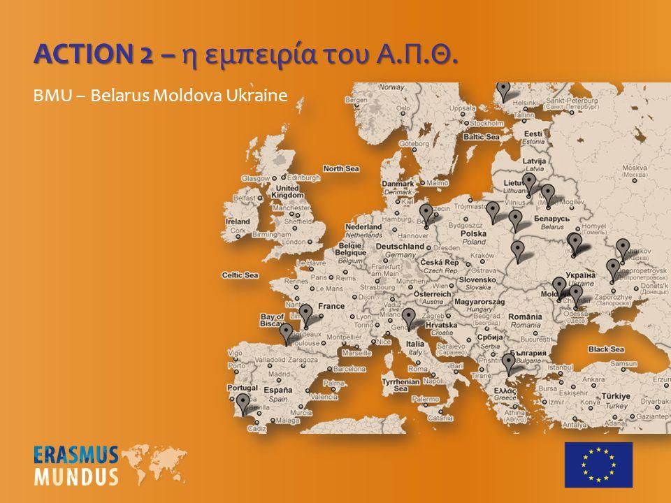 ACTION 2 – η εμπειρία του Α.Π.Θ. BMU – Belarus Moldova Ukraine