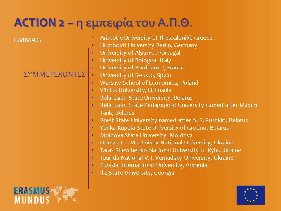 ΣΥΜΜΕΤΕΧΟΝΤΕΣ ACTION 2 – η εμπειρία του Α.Π.Θ. EMMAG Aristotle University of Thessaloniki, Greece Humboldt University Berlin, Germany University of Al