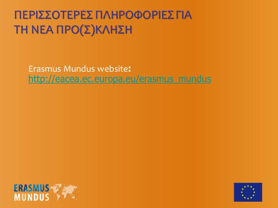 Erasmus Mundus website : http://eacea.ec.europa.eu/erasmus_mundus http://eacea.ec.europa.eu/erasmus_mundus ΠΕΡΙΣΣΟΤΕΡΕΣ ΠΛΗΡΟΦΟΡΙΕΣ ΓΙΑ ΤΗ ΝΕΑ ΠΡΟ(Σ)ΚΛΗΣΗ