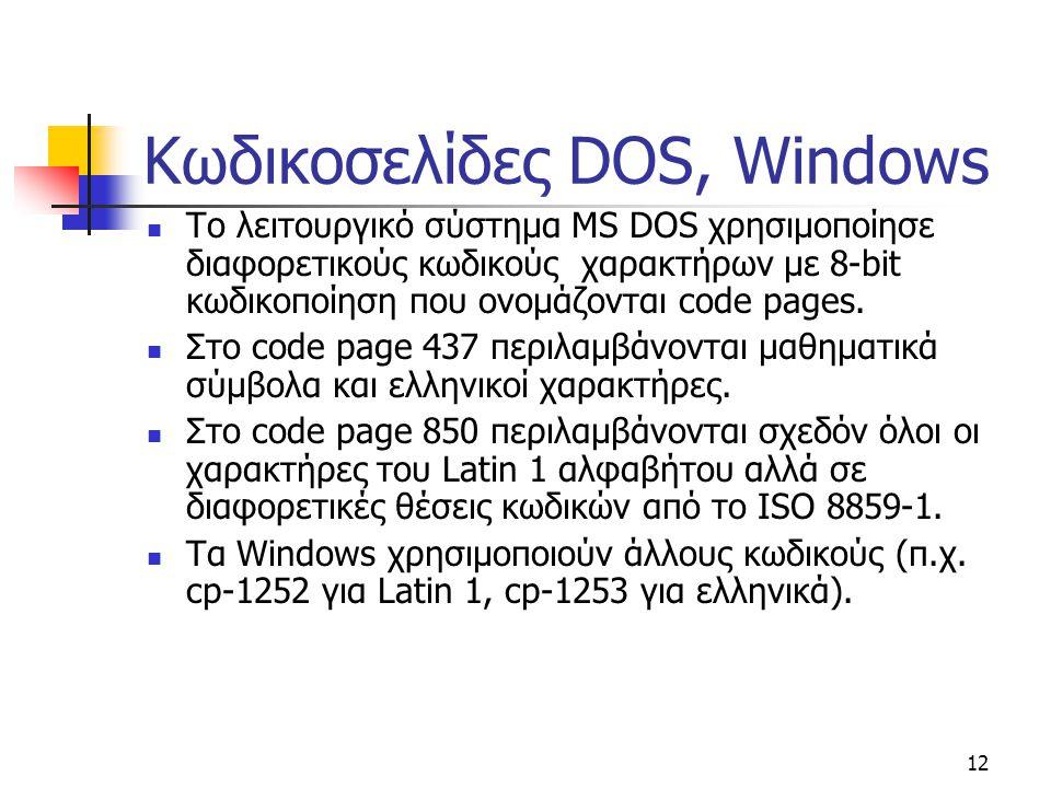 12 Κωδικοσελίδες DOS, Windows Το λειτουργικό σύστημα MS DOS χρησιμοποίησε διαφορετικούς κωδικούς χαρακτήρων με 8-bit κωδικοποίηση που ονομάζονται code