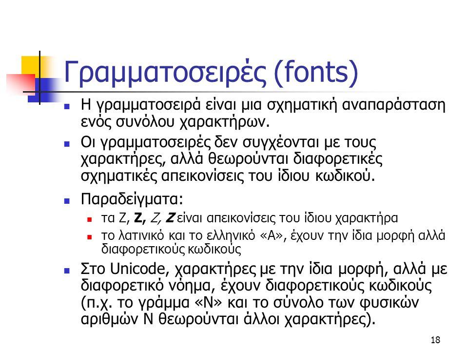 18 Γραμματοσειρές (fonts) Η γραμματοσειρά είναι μια σχηματική αναπαράσταση ενός συνόλου χαρακτήρων. Οι γραμματοσειρές δεν συγχέονται με τους χαρακτήρε