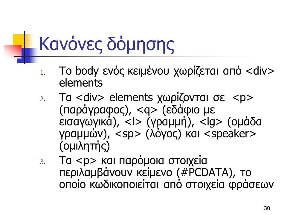 30 Κανόνες δόμησης 1. Το body ενός κειμένου χωρίζεται από elements 2. Τα elements χωρίζονται σε (παράγραφος), (εδάφιο με εισαγωγικά), (γραμμή), (ομάδα