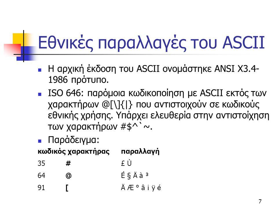 7 Εθνικές παραλλαγές του ASCII Η αρχική έκδοση του ASCII ονομάστηκε ANSI X3.4- 1986 πρότυπο. ISO 646: παρόμοια κωδικοποίηση με ASCII εκτός των χαρακτή