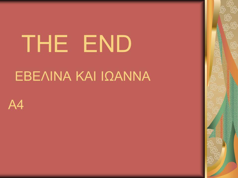 THE END ΕΒΕΛΙΝΑ ΚΑΙ ΙΩΑΝΝΑ Α4