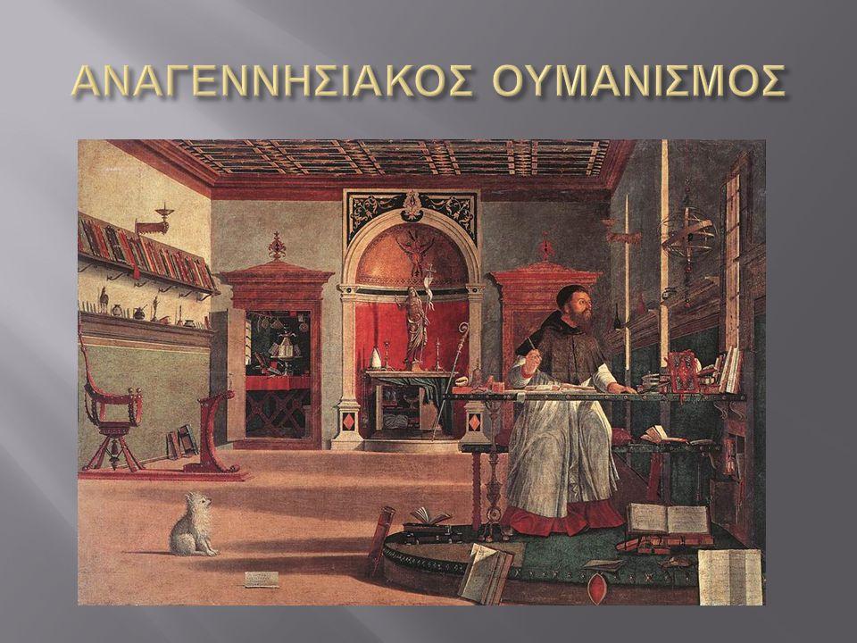 Με τον όρο αναγεννησιακός ουμανισμός αναφερόμαστε στην πνευματική κίνηση που εκδηλώθηκε στη δυτική Ευρώπη, ξεκινώντας από τη Φλωρεντία, κατά την περίοδο της αναγέννησης στα τέλη του 14ου αιώνα.