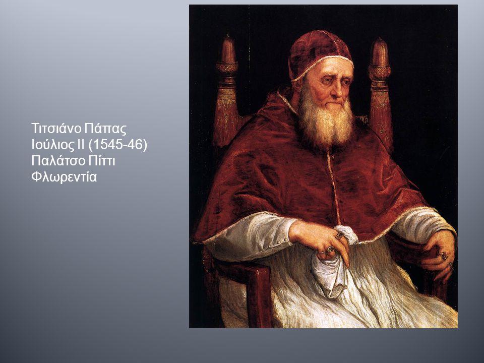 Τιτσιάνο Πάπας Ιούλιος II (1545-46) Παλάτσο Πίττι Φλωρεντία