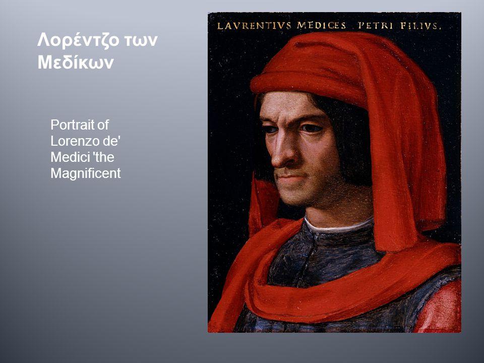 Portrait of Lorenzo de' Medici 'the Magnificent Λορέντζο των Μεδίκων