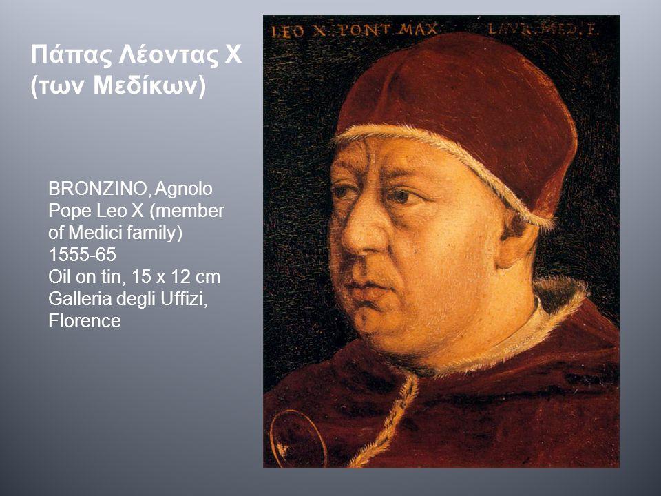 BRONZINO, Agnolo Pope Leo X (member of Medici family) 1555-65 Oil on tin, 15 x 12 cm Galleria degli Uffizi, Florence Πάπας Λέοντας Χ (των Μεδίκων)