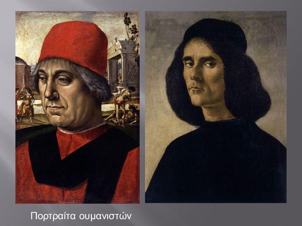 Πορτραίτα ουμανιστών