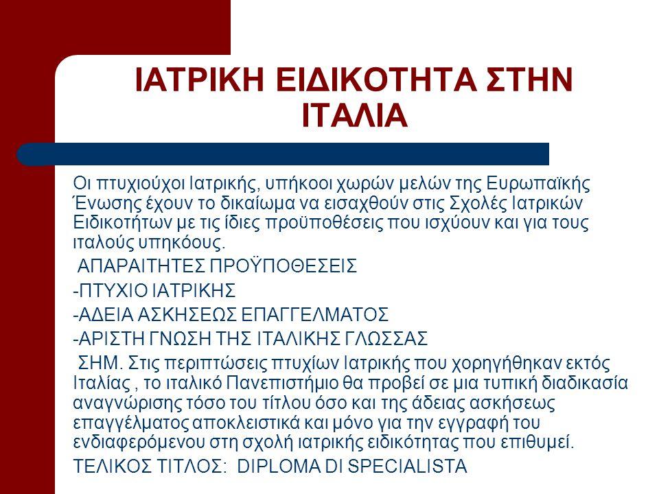 ΙΑΤΡΙΚΗ ΕΙΔΙΚΟΤΗΤΑ ΣΤΗΝ ΙΤΑΛΙΑ Οι πτυχιούχοι Ιατρικής, υπήκοοι χωρών μελών της Ευρωπαϊκής Ένωσης έχουν το δικαίωμα να εισαχθούν στις Σχολές Ιατρικών Ειδικοτήτων με τις ίδιες προϋποθέσεις που ισχύουν και για τους ιταλούς υπηκόους.