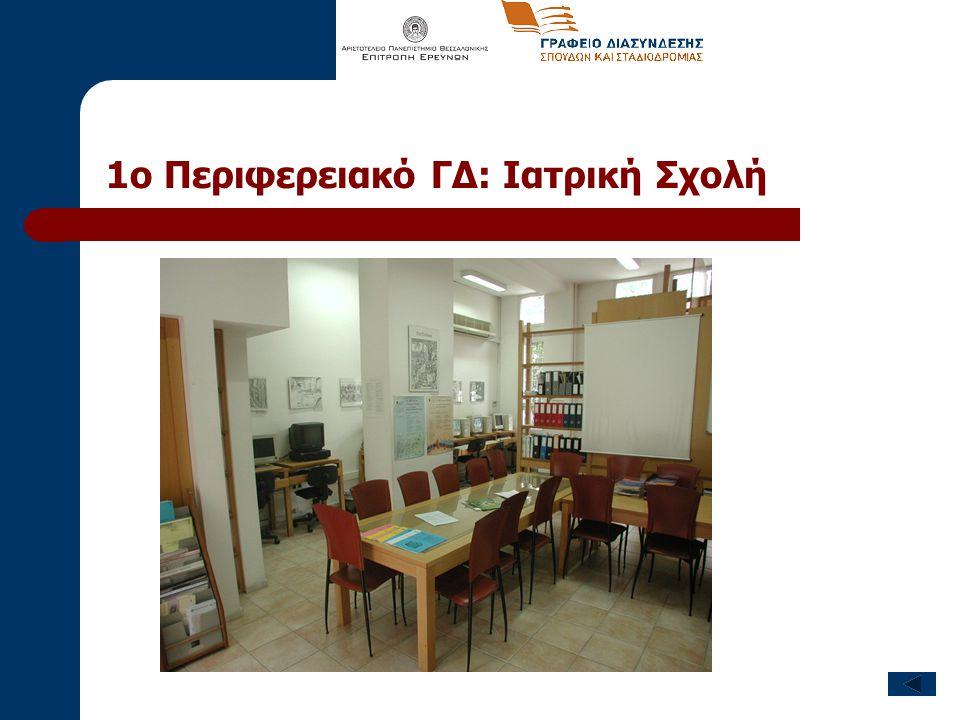 1ο Περιφερειακό ΓΔ: Ιατρική Σχολή