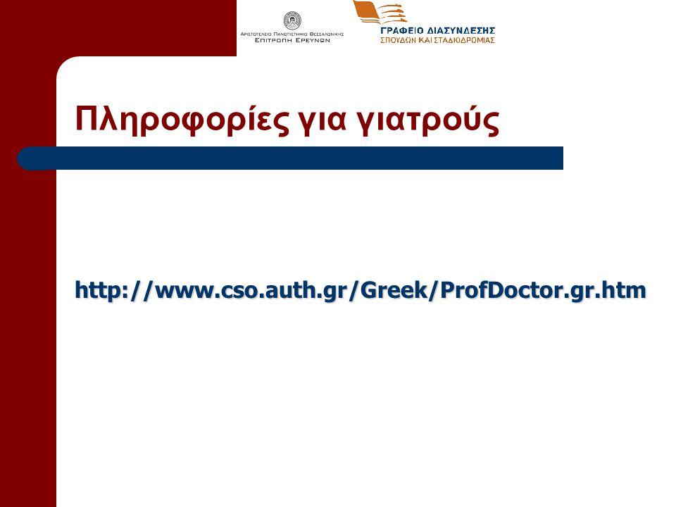 Πληροφορίες για γιατρούςhttp://www.cso.auth.gr/Greek/ProfDoctor.gr.htm