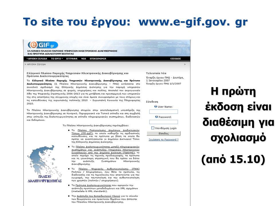 Το site του έργου: www.e-gif.gov. gr Η πρώτη έκδοση είναι διαθέσιμη για σχολιασμό (από 15.10)