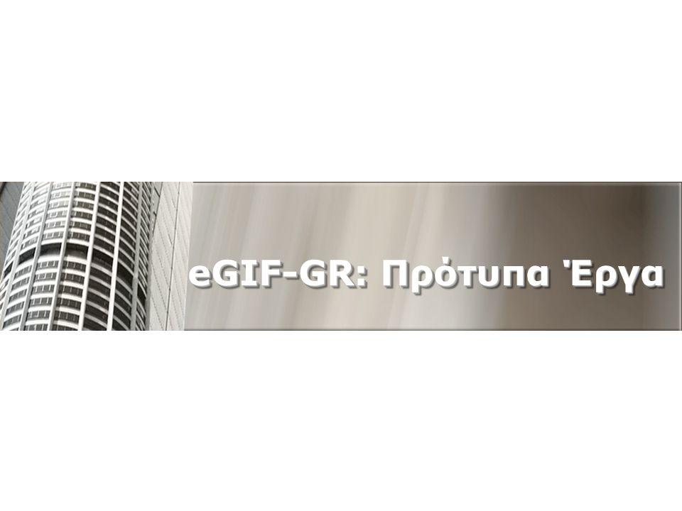 eGIF-GR: Πρότυπα Έργα