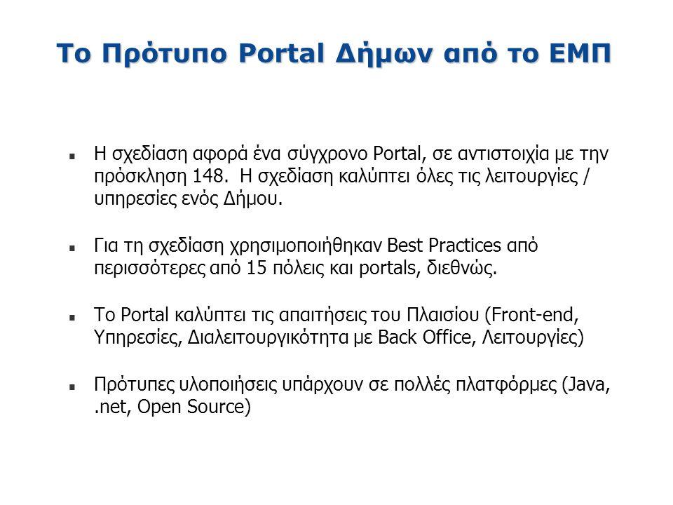 Το Πρότυπο Portal Δήμων από το ΕΜΠ n Η σχεδίαση αφορά ένα σύγχρονο Portal, σε αντιστοιχία με την πρόσκληση 148. H σχεδίαση καλύπτει όλες τις λειτουργί