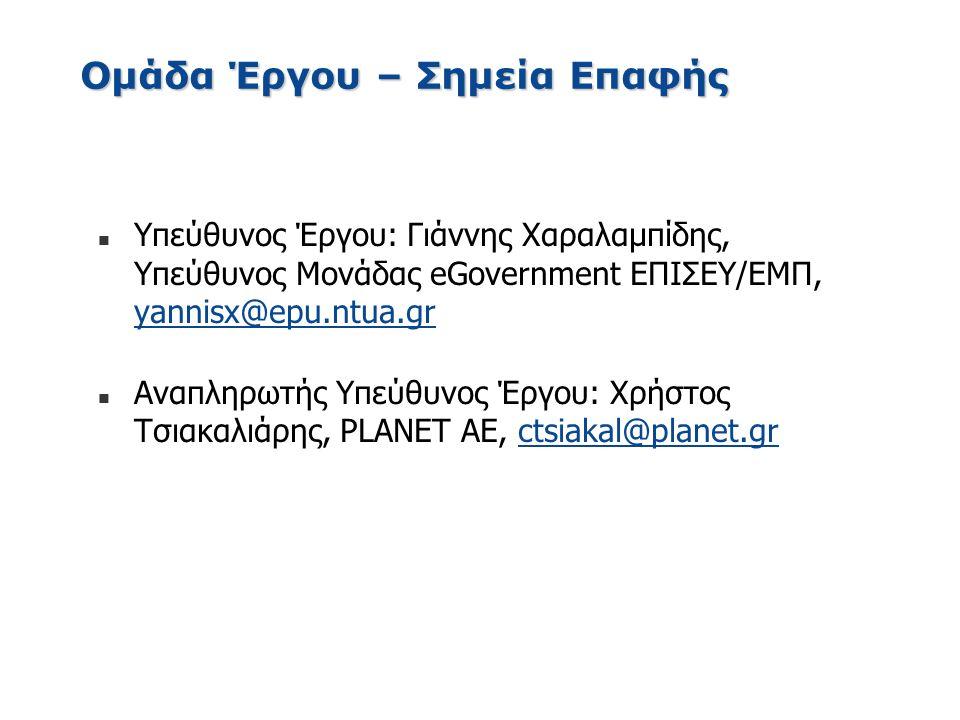 Ομάδα Έργου – Σημεία Επαφής n Υπεύθυνος Έργου: Γιάννης Χαραλαμπίδης, Υπεύθυνος Μονάδας eGovernment ΕΠΙΣΕΥ/ΕΜΠ, yannisx@epu.ntua.gr yannisx@epu.ntua.gr