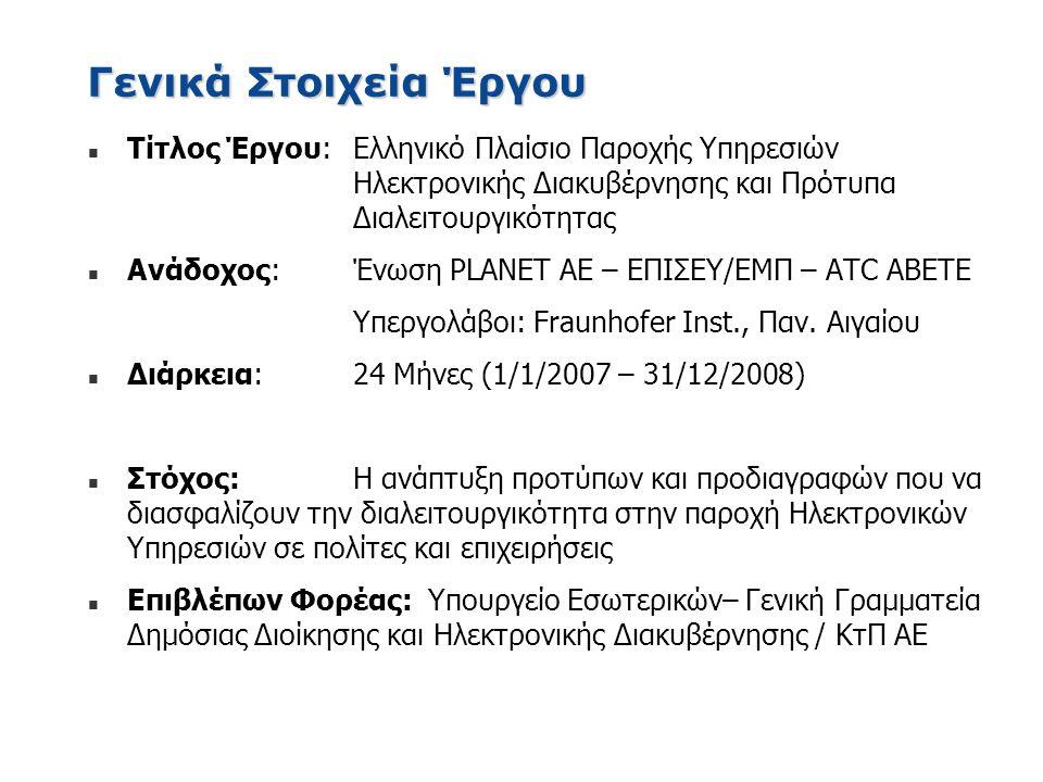 Γενικά Στοιχεία Έργου n Τίτλος Έργου: Ελληνικό Πλαίσιο Παροχής Υπηρεσιών Ηλεκτρονικής Διακυβέρνησης και Πρότυπα Διαλειτουργικότητας n Ανάδοχος: Ένωση