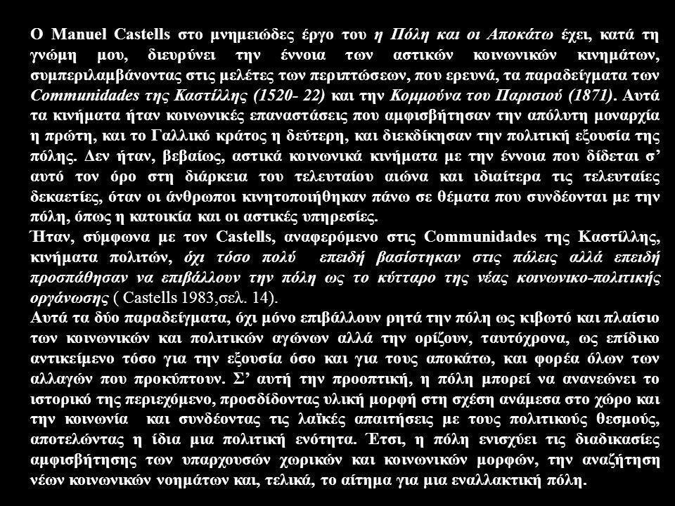 Ο Manuel Castells στο μνημειώδες έργο του η Πόλη και οι Αποκάτω έχει, κατά τη γνώμη μου, διευρύνει την έννοια των αστικών κοινωνικών κινημάτων, συμπερ