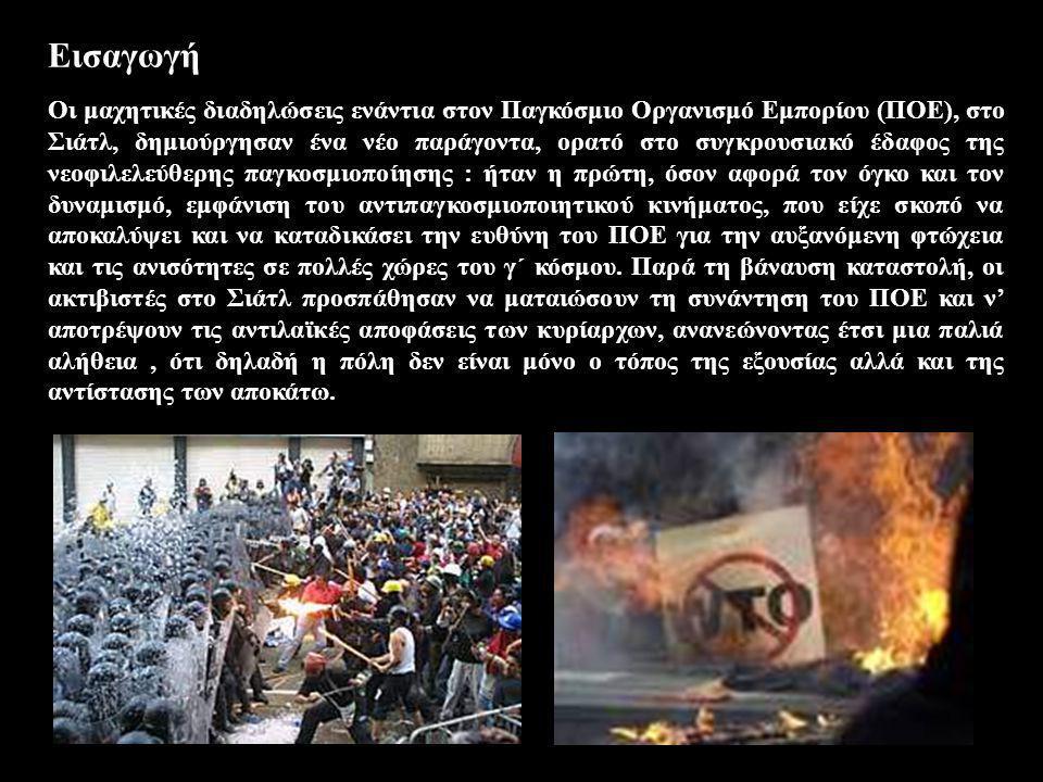 Εισαγωγή Οι μαχητικές διαδηλώσεις ενάντια στον Παγκόσμιο Οργανισμό Eμπορίου (ΠΟΕ), στο Σιάτλ, δημιούργησαν ένα νέο παράγοντα, ορατό στο συγκρουσιακό έ