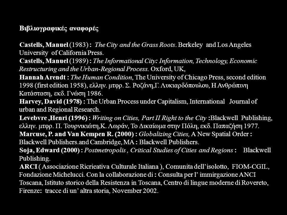 Βιβλιογραφικές αναφορές Castells, Manuel (1983) : The City and the Grass Roots. Berkeley and Los Angeles University of California Press. Castells, Man