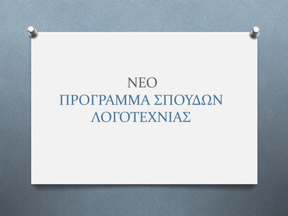ΝΕΟ ΠΡΟΓΡΑΜΜΑ ΣΠΟΥΔΩΝ ΛΟΓΟΤΕΧΝΙΑΣ