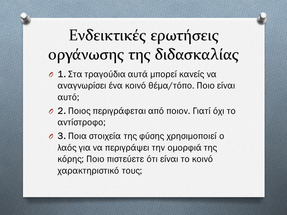 Ενδεικτικές ερωτήσεις οργάνωσης της διδασκαλίας O 1.