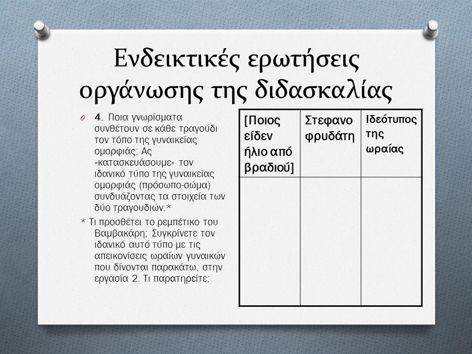 Ενδεικτικές ερωτήσεις οργάνωσης της διδασκαλίας O 4.