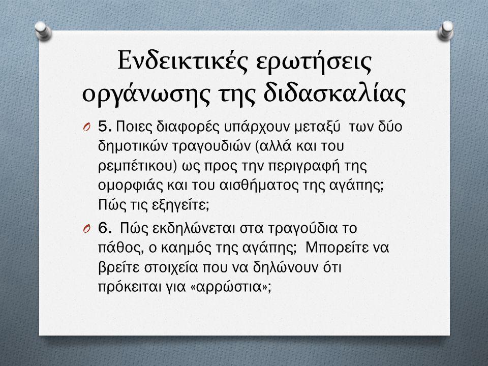 Ενδεικτικές ερωτήσεις οργάνωσης της διδασκαλίας O 5.