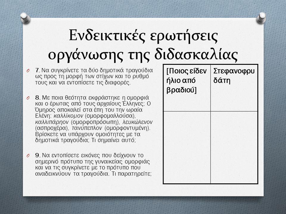 Ενδεικτικές ερωτήσεις οργάνωσης της διδασκαλίας O 7.