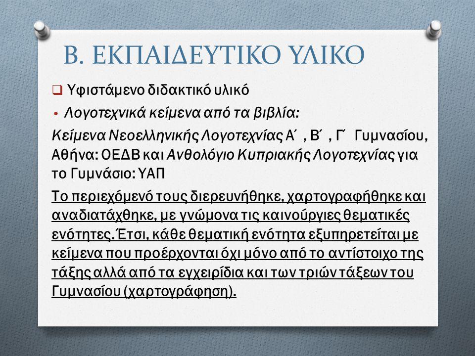 Β. ΕΚΠΑΙΔΕΥΤΙΚΟ ΥΛΙΚΟ  Υφιστάμενο διδακτικό υλικό Λογοτεχνικά κείμενα από τα βιβλία: Κείμενα Νεοελληνικής Λογοτεχνίας Α΄, Β΄, Γ΄ Γυμνασίου, Αθήνα: ΟΕ