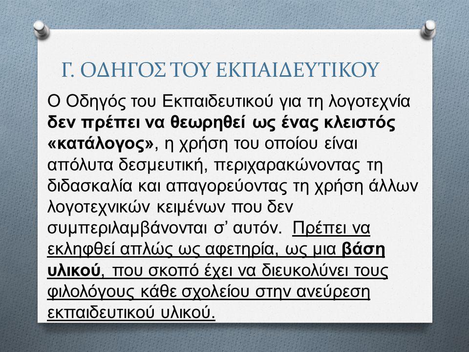 Γ. ΟΔΗΓΟΣ ΤΟΥ ΕΚΠΑΙΔΕΥΤΙΚΟΥ Ο Οδηγός του Εκπαιδευτικού για τη λογοτεχνία δεν πρέπει να θεωρηθεί ως ένας κλειστός «κατάλογος», η χρήση του οποίου είναι