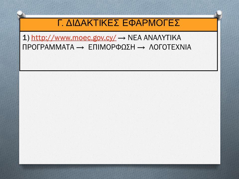 Γ. ΔΙΔΑΚΤΙΚΕΣ ΕΦΑΡΜΟΓΕΣ 1) http://www.moec.gov.cy/ → ΝΕΑ ΑΝΑΛΥΤΙΚΑ ΠΡΟΓΡΑΜΜΑΤΑ → ΕΠΙΜΟΡΦΩΣΗ → ΛΟΓΟΤΕΧΝΙΑhttp://www.moec.gov.cy/