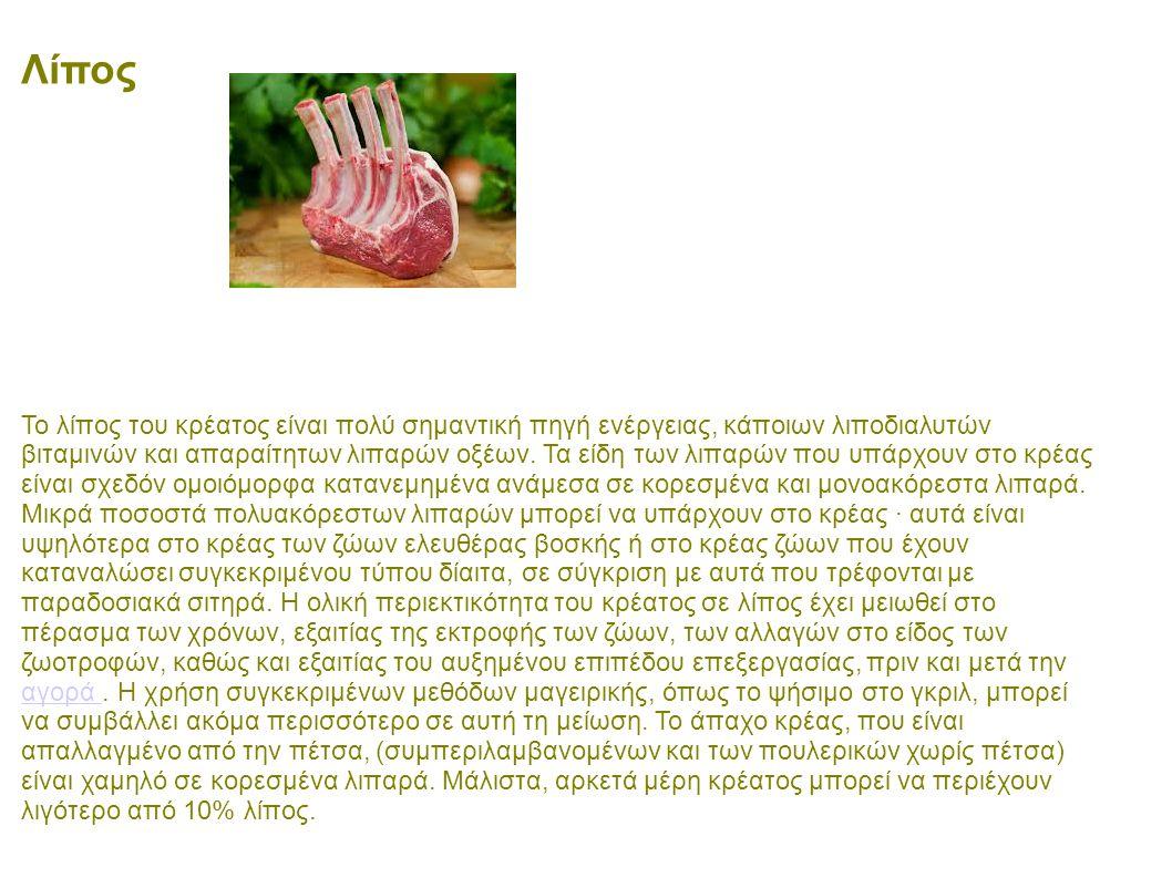 Λίπος Το λίπος του κρέατος είναι πολύ σημαντική πηγή ενέργειας, κάποιων λιποδιαλυτών βιταμινών και απαραίτητων λιπαρών οξέων. Τα είδη των λιπαρών που