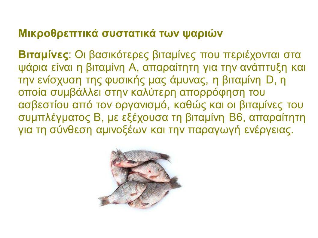Μικροθρεπτικά συστατικά των ψαριών Βιταμίνες: Οι βασικότερες βιταμίνες που περιέχονται στα ψάρια είναι η βιταμίνη Α, απαραίτητη για την ανάπτυξη και τ