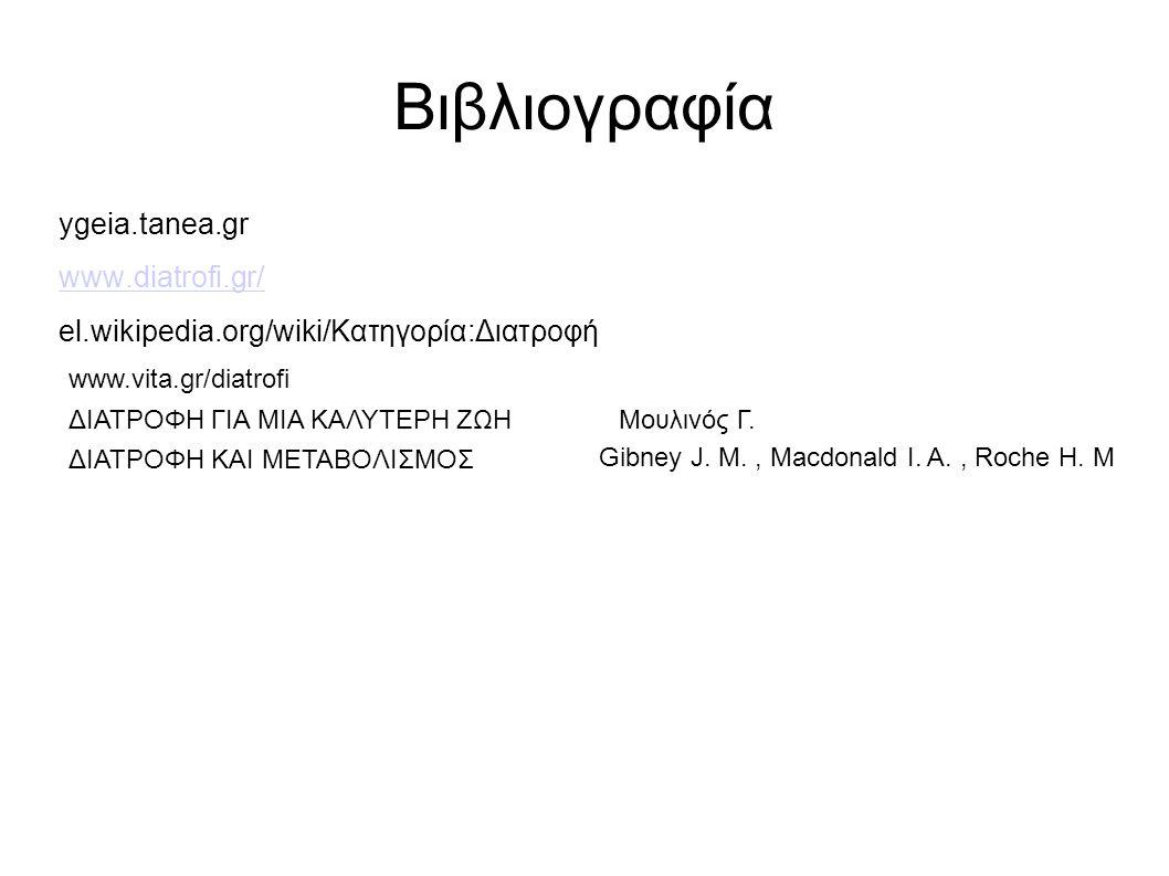 Βιβλιογραφία ygeia.tanea.gr www.diatrofi.gr/www.diatrofi.gr/ el.wikipedia.org/wiki/Κατηγορία:Διατροφή  www.vita.gr/diatrofi Μουλινός Γ.ΔΙΑΤΡΟΦΗ ΓΙΑ