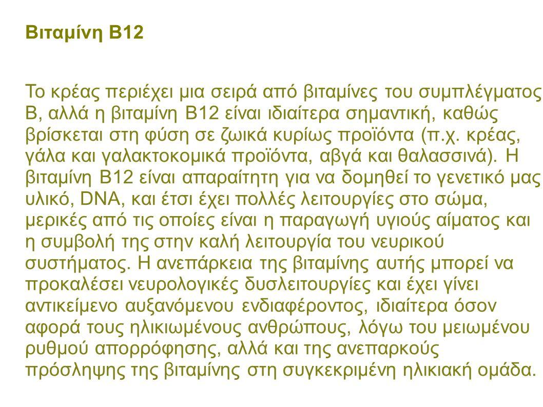 Βιταμίνη Β12 Το κρέας περιέχει μια σειρά από βιταμίνες του συμπλέγματος Β, αλλά η βιταμίνη Β12 είναι ιδιαίτερα σημαντική, καθώς βρίσκεται στη φύση σε