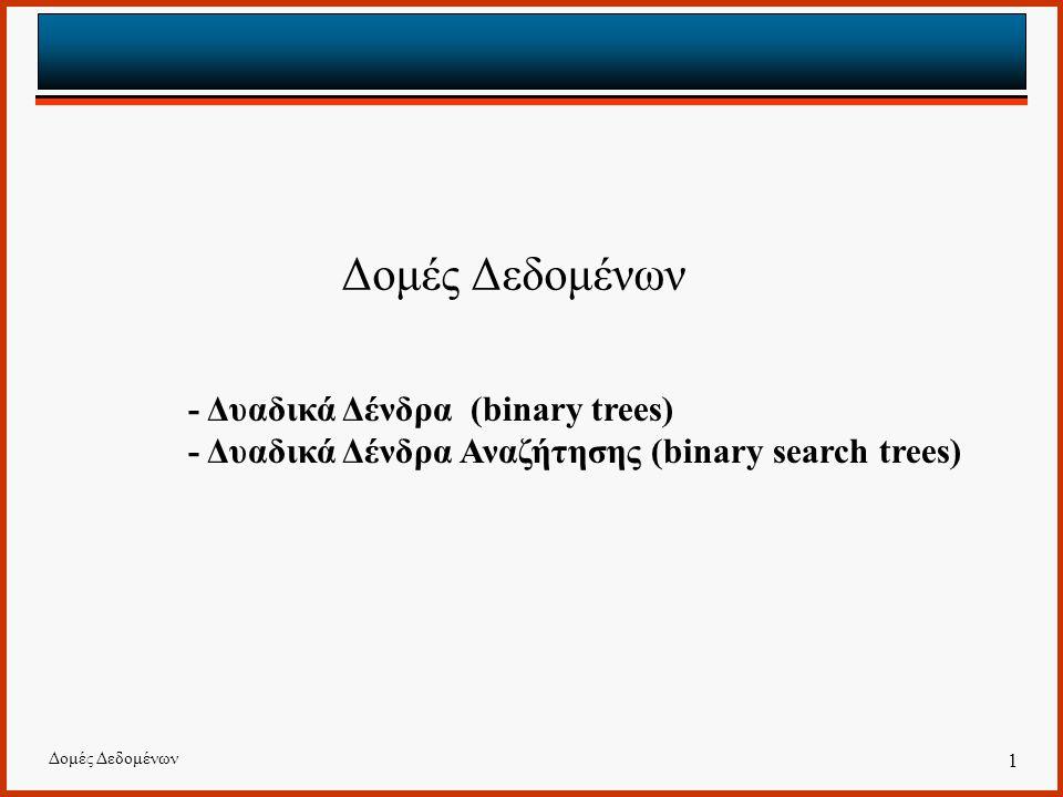 Δομές Δεδομένων 1 - Δυαδικά Δένδρα (binary trees) - Δυαδικά Δένδρα Αναζήτησης (binary search trees)