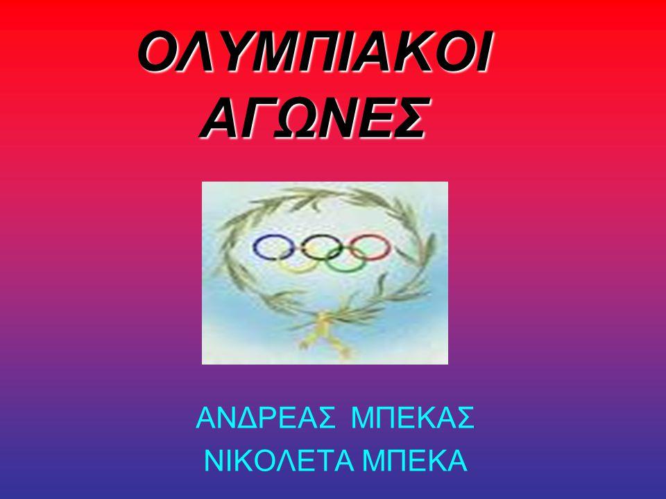 ΠΩΣ ΞΕΚΙΝΗΣΑΝ ΟΙ ΟΛΥΜΠΙΑΚΟΙ ΑΓΩΝΕΣ Οι Ολυμπιακοί Αγώνες είναι αθλητική διοργάνωση πολλών αγωνισμάτων που γίνεται κάθε τέσσερα χρόνια.