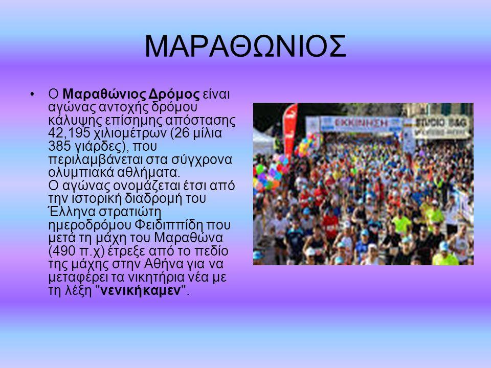 ΜΑΡΑΘΩΝΙΟΣ Ο Μαραθώνιος Δρόμος είναι αγώνας αντοχής δρόμου κάλυψης επίσημης απόστασης 42,195 χιλιομέτρων (26 μίλια 385 γιάρδες), που περιλαμβάνεται στα σύγχρονα ολυμπιακά αθλήματα.