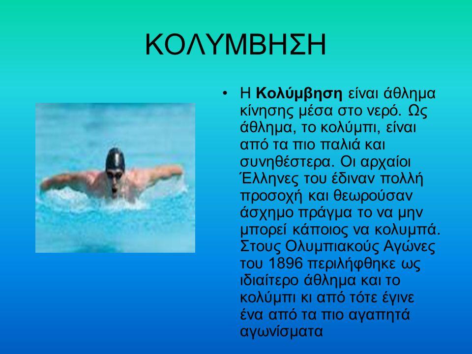 ΚΟΛΥΜΒΗΣΗ Η Κολύμβηση είναι άθλημα κίνησης μέσα στο νερό.