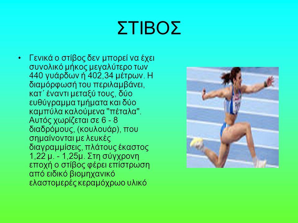 100 ΜΕΤΡΑ Ο δρόμος ταχύτητας 100 μέτρων ή «αγώνας της μιας ανάσας», όπως αποκαλείται, είναι από τα πιο ενδιαφέροντα αγωνίσματα του στίβου των Ολυμπιάδων.