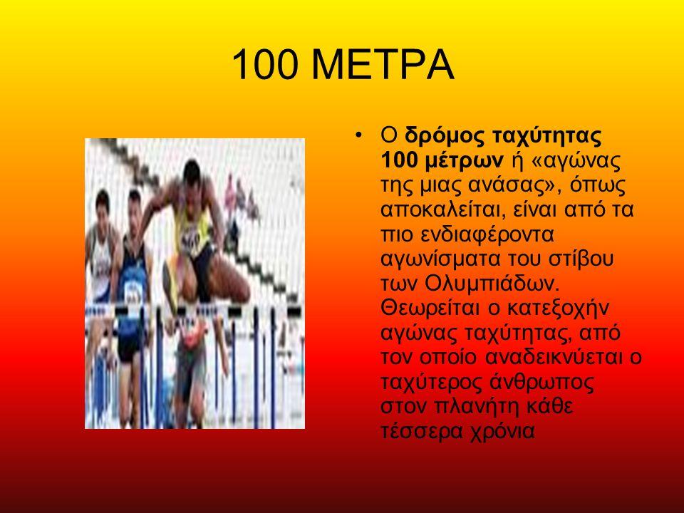 110 ΜΕΤΡΑ ΜΕ ΕΜΠΟΔΙΑ Οι αγώνες δρόμου με εμπόδια περιλαμβάνονται στα ολυμπιακά αγωνίσματα στίβου από την Α΄ Ολυμπιάδα του 1896 στην Αθήνα.