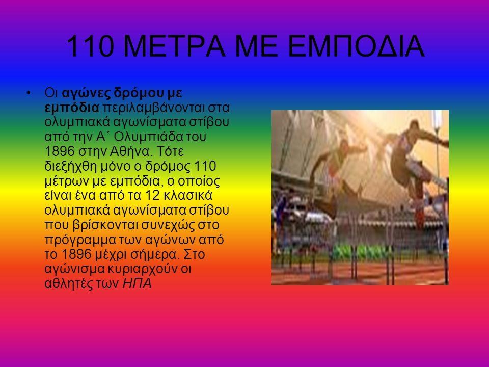 200 ΜΕΤΡΑ –Ο δρόμος ταχύτητας 200 μέτρων είναι από τα παλιότερα αγωνίσματα του στίβου των Ολυμπιάδων.